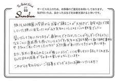 枚方市 Kちゃん(4歳)のお母さま