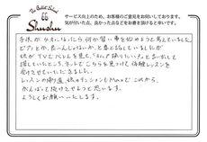 枚方市 Mちゃん(4歳)のお父さま